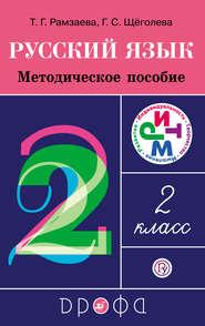 Русский язык. 2 класс. Методическое пособие