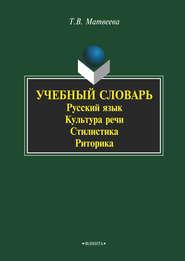 Учебный словарь. Русский язык. Культура речи. Стилистика. Риторика