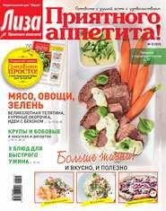 Журнал «Лиза. Приятного аппетита» №05\/2015
