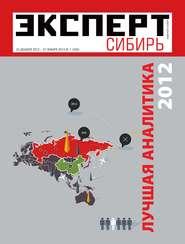 Эксперт Сибирь 01-2013