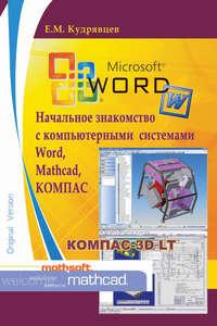 Начальное знакомство с компьютерными системами Word, Mathcad, КОМПАС