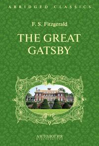 The Great Gatsby. Великий Гэтсби. Книга для чтения на английском языке