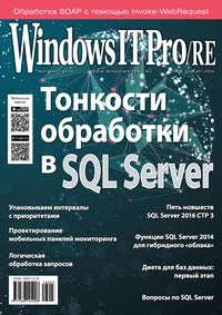 Windows IT Pro\/RE №03\/2016