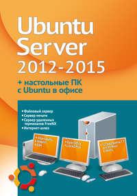 Устанавливаем и настраиваем Ubuntu Server 2012-2015 и офисные ПК с Ubuntu