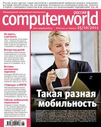 Журнал Computerworld Россия №26\/2011