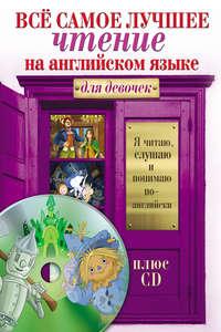 Всё самое лучшее чтение на английском языке для девочек (+MP3)