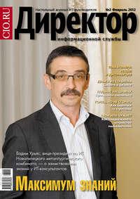 Директор информационной службы №02\/2012