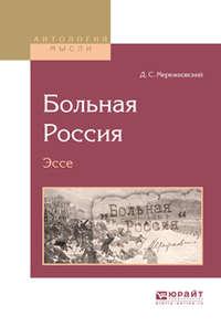 Эссе о больной россии 5549
