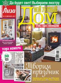Журнал «Лиза. Мой уютный дом» №12\/2017