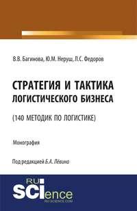 Стратегия и тактика логистического бизнеса (140 методик по логистике)