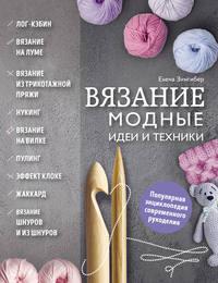 Вязание. Модные идеи и техники