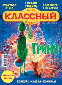 Классный журнал №23\/2018