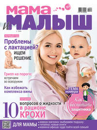 Мама и малыш №02/2019