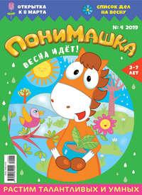 ПониМашка. Развлекательно-развивающий журнал. №04\/2019
