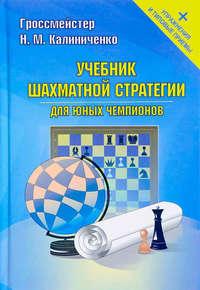 Учебник шахматной стратегии для юных чемпионов + упражнения и типовые приемы