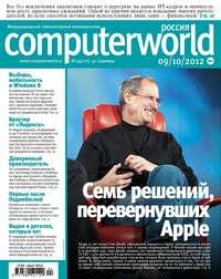 Журнал Computerworld Россия №24\/2012