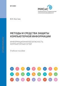 Методы и средства защиты компьютерной информации. Информационная безопасность компьютерных сетей