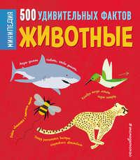 Животные. 500 удивительных фактов