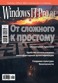 Windows IT Pro\/RE №05\/2019