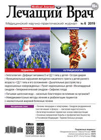 Журнал «Лечащий Врач» №06\/2019