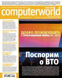 Журнал Computerworld Россия №31\/2010