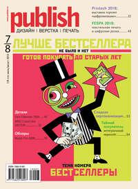 Журнал Publish №07-08\/2019