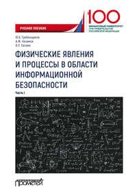 Физические явления и процессы в области информационной безопасности. Часть I
