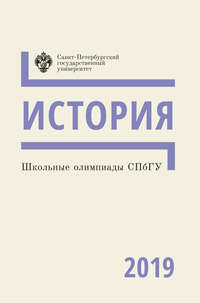 Школьные олимпиады СПбГУ 2019. История