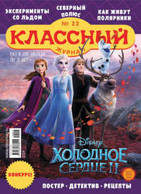 Классный журнал №22\/2019