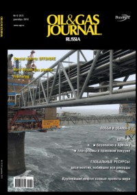 Oil&Gas Journal Russia №12\/2012