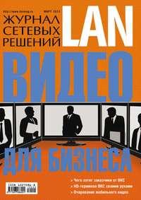 Журнал сетевых решений \/ LAN №03\/2013