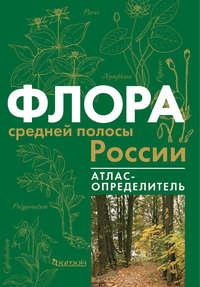 Флора средней полосы России