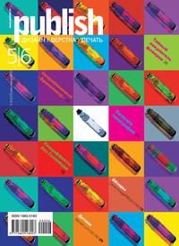 Журнал Publish №05-06\/2020