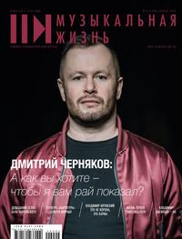 Журнал «Музыкальная жизнь» №4 (1209), апрель 2020