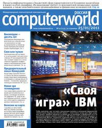 Журнал Computerworld Россия №02\/2011