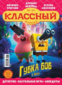 Классный журнал №14\/2020