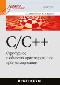 C\/C++. Структурное и объектно-ориентированное программирование: практикум