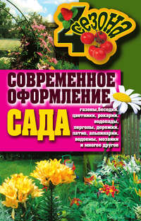 Современное оформление сада: Газоны, беседки, цветники, рокарии, водопады, перголы, дорожки