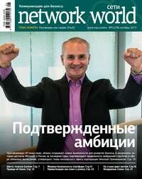 Сети \/ Network World №05\/2013