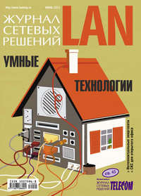 Журнал сетевых решений \/ LAN №06\/2011