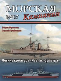 Морская кампания № 08\/2017
