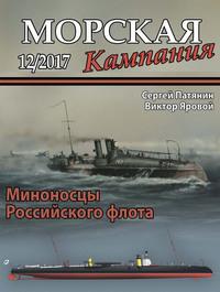 Морская кампания № 12\/2017