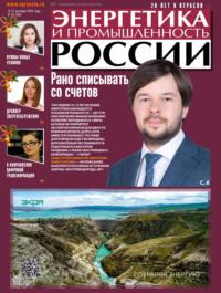 Энергетика и промышленность России №24 2020