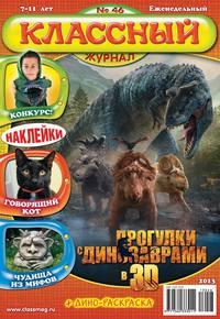 Классный журнал №46\/2013