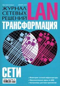 Журнал сетевых решений \/ LAN №12\/2013