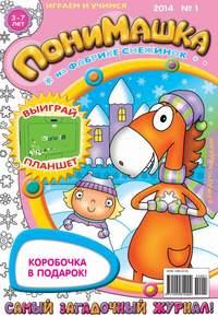 ПониМашка. Развлекательно-развивающий журнал. №01 (январь) 2014