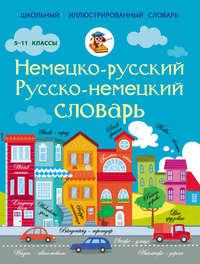 Немецко-русский. Русско-немецкий словарь. 5-11 классы