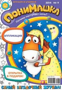 ПониМашка. Развлекательно-развивающий журнал. №09 (февраль) 2014