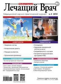 Журнал «Лечащий Врач» №04\/2014