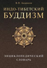 Индо-тибетский буддизм. Энциклопедический словарь